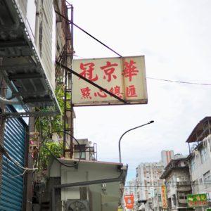 guan jing hua board