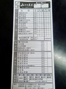 shanshuibo menu