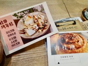 Hsiao Liang Yuan menu2