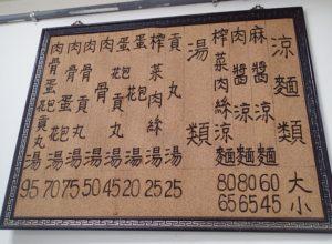 Dai ji fujian board