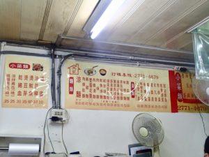 gaojia menu