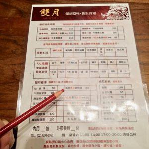 Shuang menu