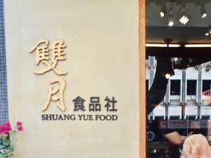 Shuang outside2