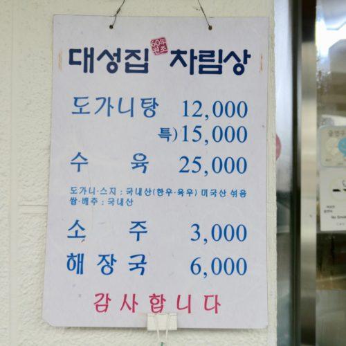 Daesungjip menu
