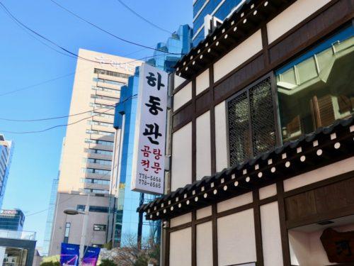 Hadongkwan board